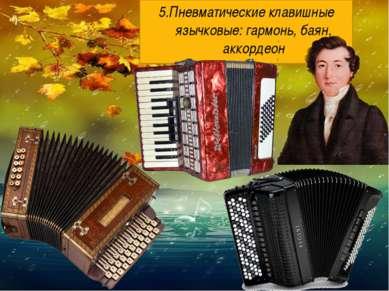 5.Пневматические клавишные язычковые: гармонь, баян, аккордеон