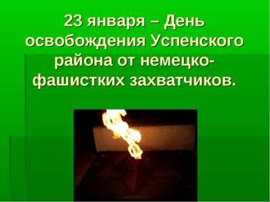 23 января – День освобождения Успенского района от немецко-фашистких захватчи...