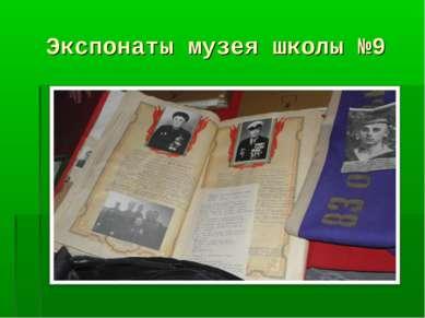 Экспонаты музея школы №9