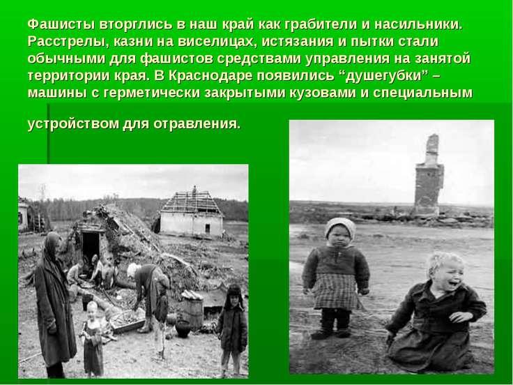 Фашисты вторглись в наш край как грабители и насильники. Расстрелы, казни на ...