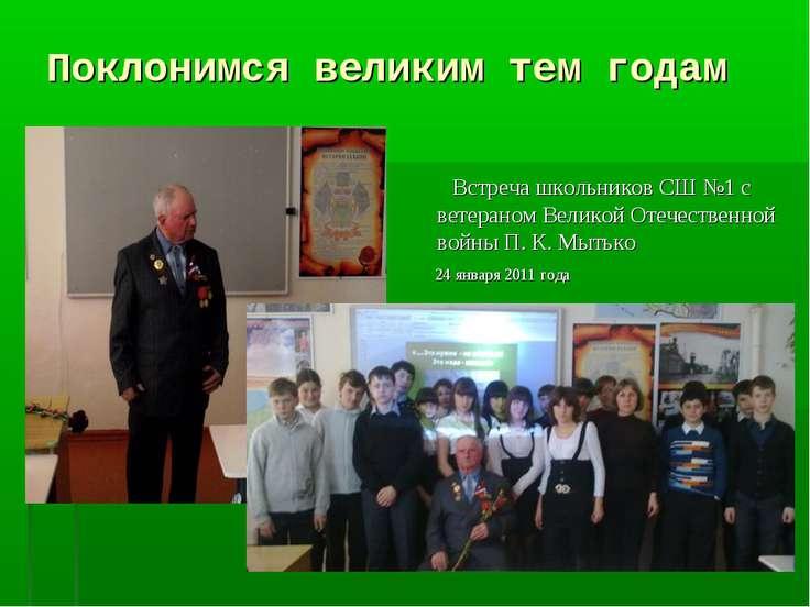 Поклонимся великим тем годам Встреча школьников СШ №1 с ветераном Великой Оте...