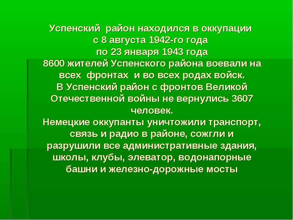 Успенский район находился в оккупации с 8 августа 1942-го года по 23 января 1...