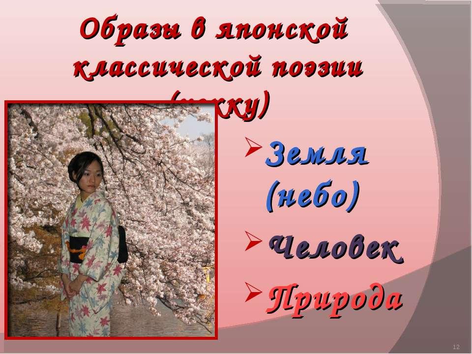 Образы в японской классической поэзии (хокку) Земля (небо) Человек Природа *