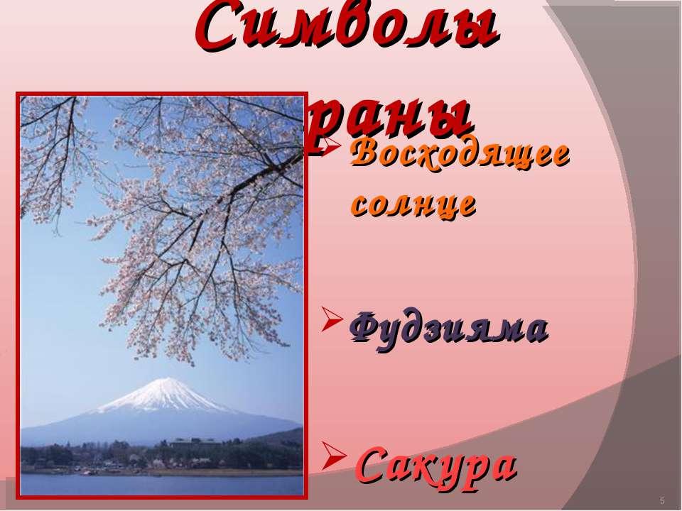 Символы страны Восходящее солнце Фудзияма Сакура *