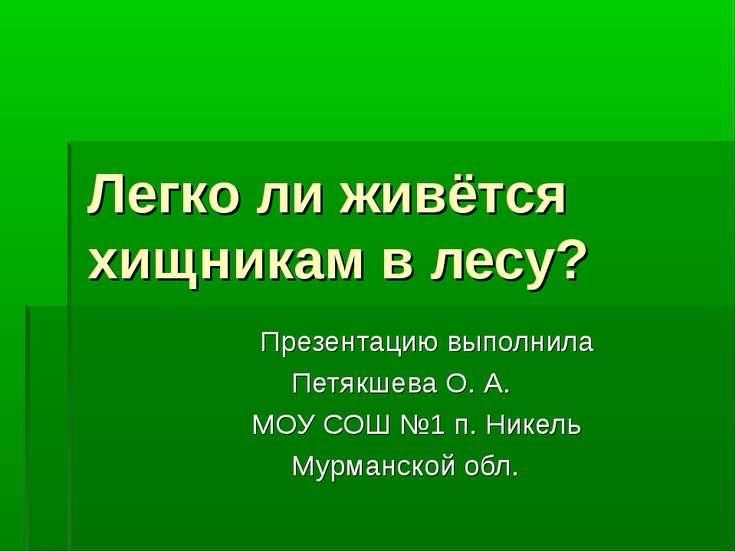 Легко ли живётся хищникам в лесу? Презентацию выполнила Петякшева О. А. МОУ С...