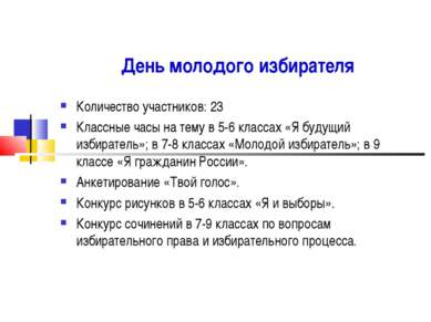 День молодого избирателя Количество участников: 23 Классные часы на тему в 5-...