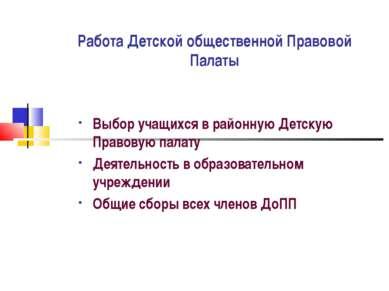 Работа Детской общественной Правовой Палаты Выбор учащихся в районную Детскую...