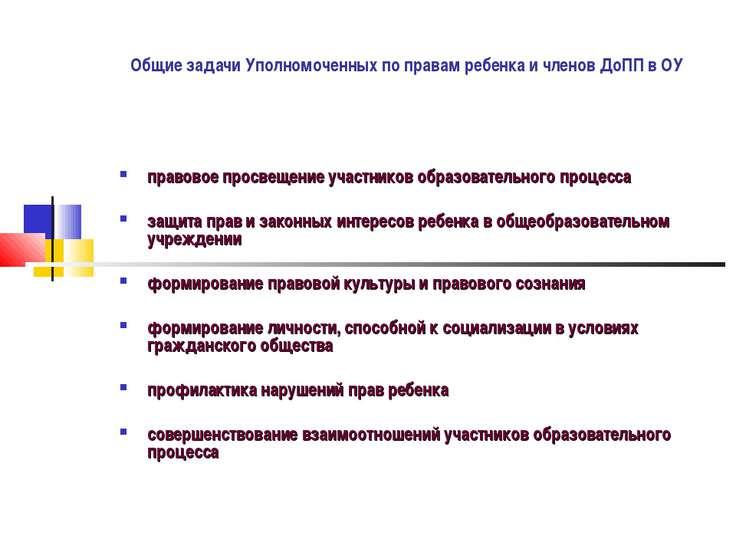 Общие задачи Уполномоченных по правам ребенка и членов ДоПП в ОУ правовое про...