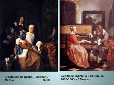 Играющая на цитре.Габриэль Метсю.  1660г. ...