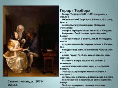 Герарт Терборх  Герарт Терборх (1617 - 1681 ) родился в Зволе в  состояте...