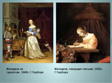 Женщина за туалетом.1660г.Г.Терборх Женщина,...