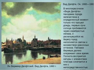 В многокрасочном «Виде Делфта» панорама города запечатлена в определенный мом...