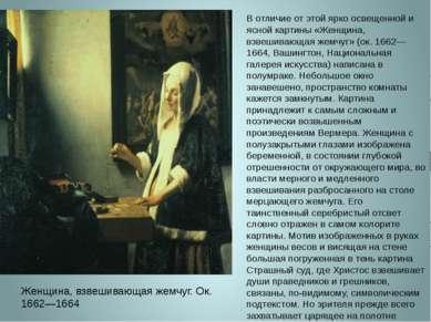 В отличие от этой ярко освещенной и ясной картины «Женщина, взвешивающая жемч...