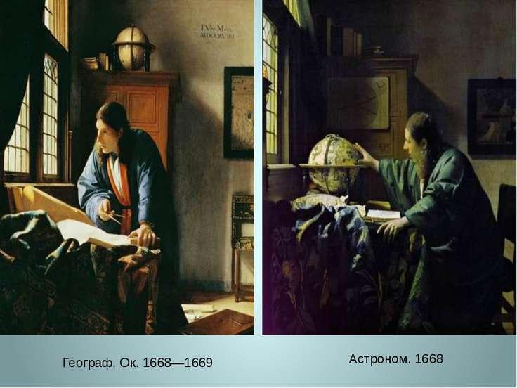 Географ. Ок. 1668—1669 Астроном. 1668