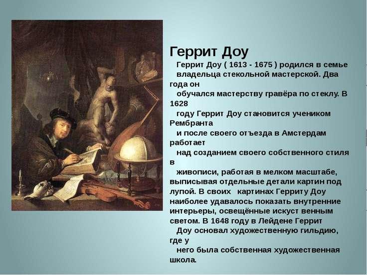 Геррит Доу  Геррит Доу ( 1613 - 1675 ) родился в семье  владельца стеколь...