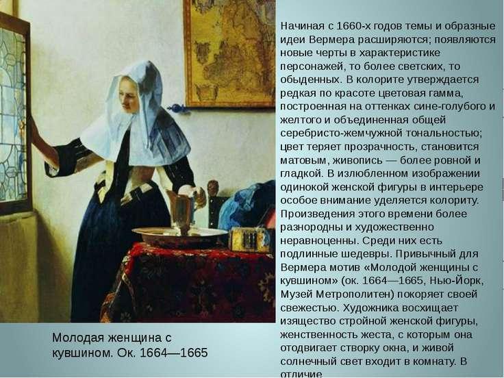 Молодая женщина с кувшином. Ок. 1664—1665 Начиная с 1660-х годов темы и образ...