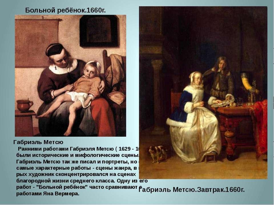 Габриэль Метсю  Ранними работами Габриэля Метсю ( 1629 - 1667 ) были исто...