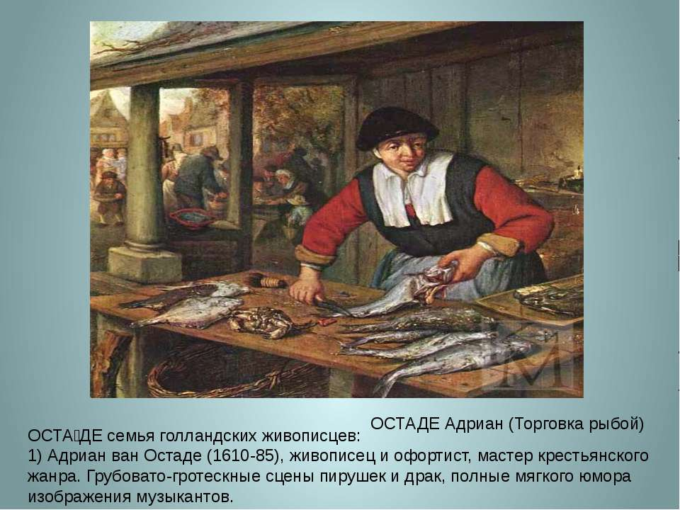 ОСТАДЕ Адриан (Торговка рыбой) ОСТА ДЕ семья голландских живописцев: 1) Адриа...
