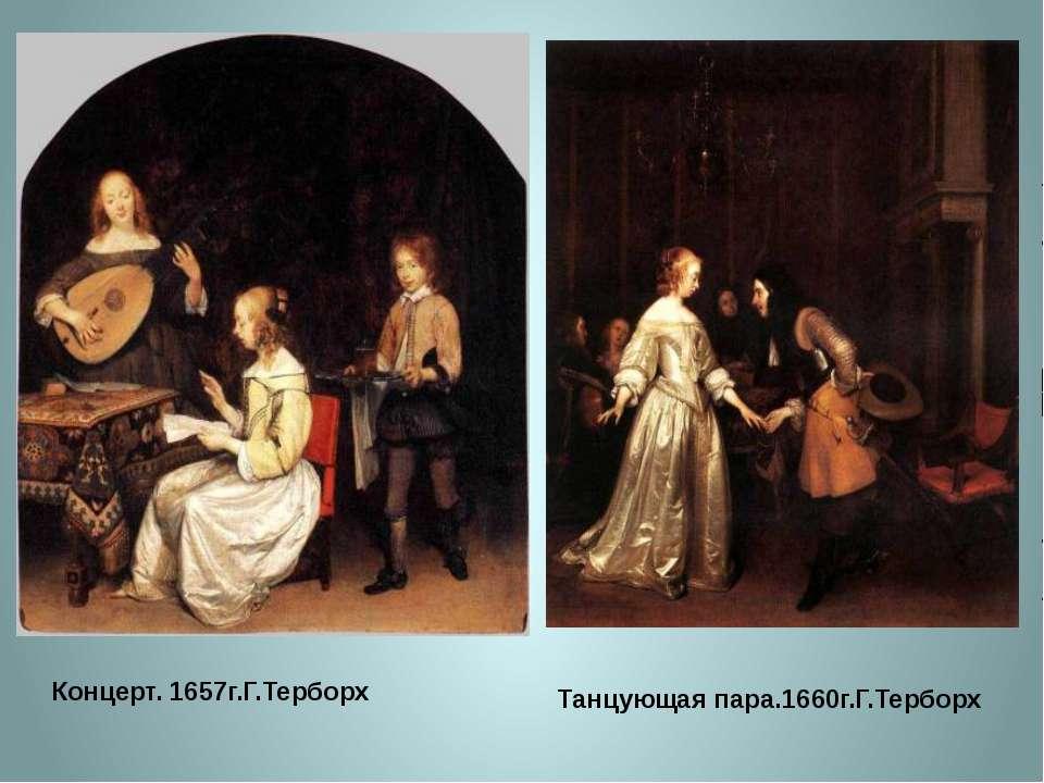 Концерт.1657г.Г.Терборх Танцующая пара.1660г.Г.Терборх