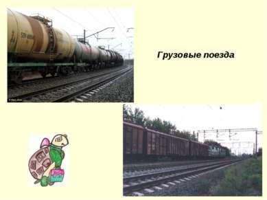 Грузовые поезда