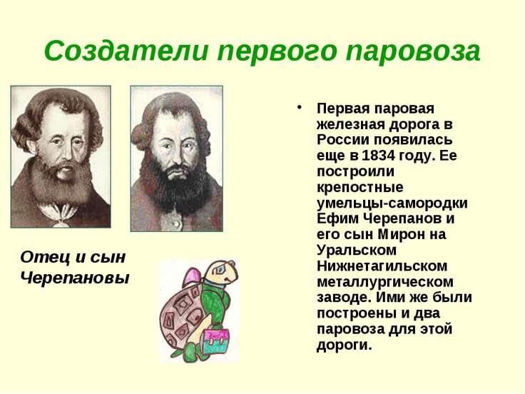 Создатели первого паровоза Первая паровая железная дорога в России появилась ...