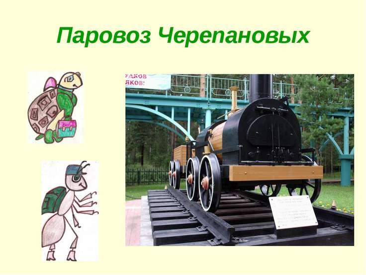 Паровоз Черепановых