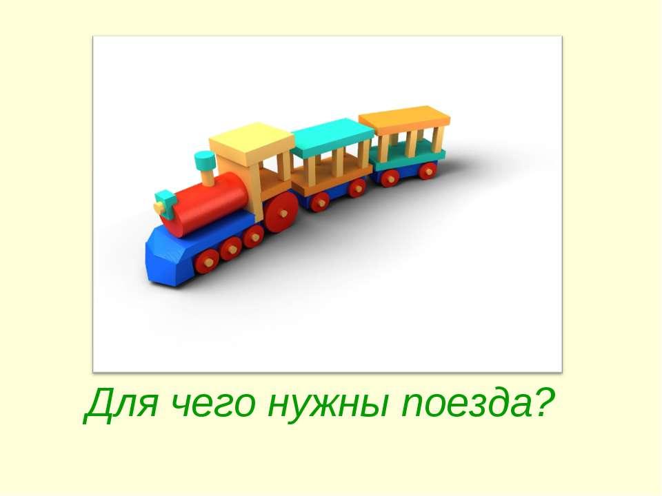 Для чего нужны поезда?