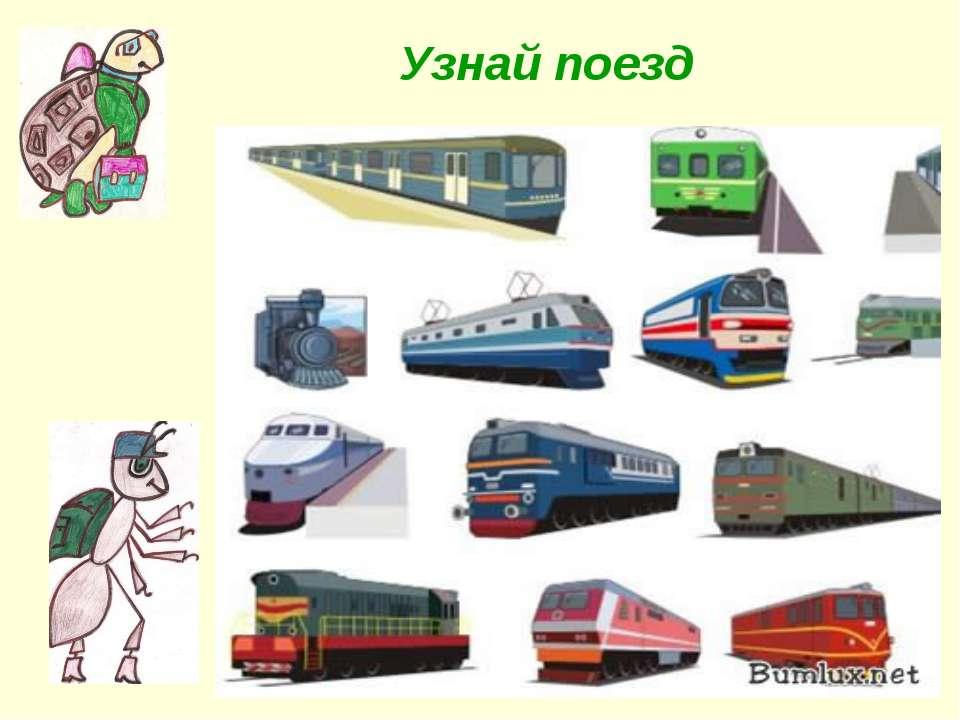 Узнай поезд