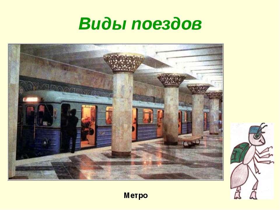 Виды поездов Метро