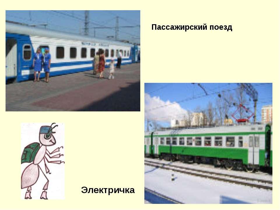 Пассажирский поезд Электричка