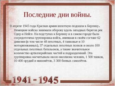 Последние дни войны. В апреле 1945 года Красная армия вплотную подошла к Берл...