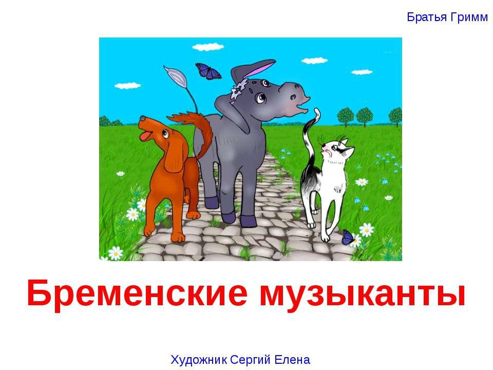 Бременские музыканты Художник Сергий Елена Братья Гримм