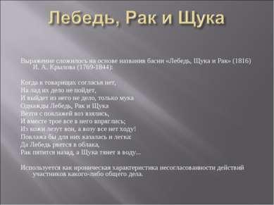 Выражение сложилось на основе названия басни «Лебедь, Щука и Рак» (1816) И. А...