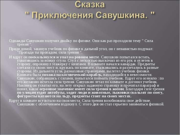 """Однажды Савушкин получил двойку по физике. Они как раз проходили тему """" Сила ..."""