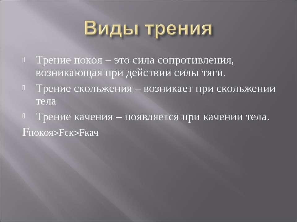 Трение покоя – это сила сопротивления, возникающая при действии силы тяги. Тр...