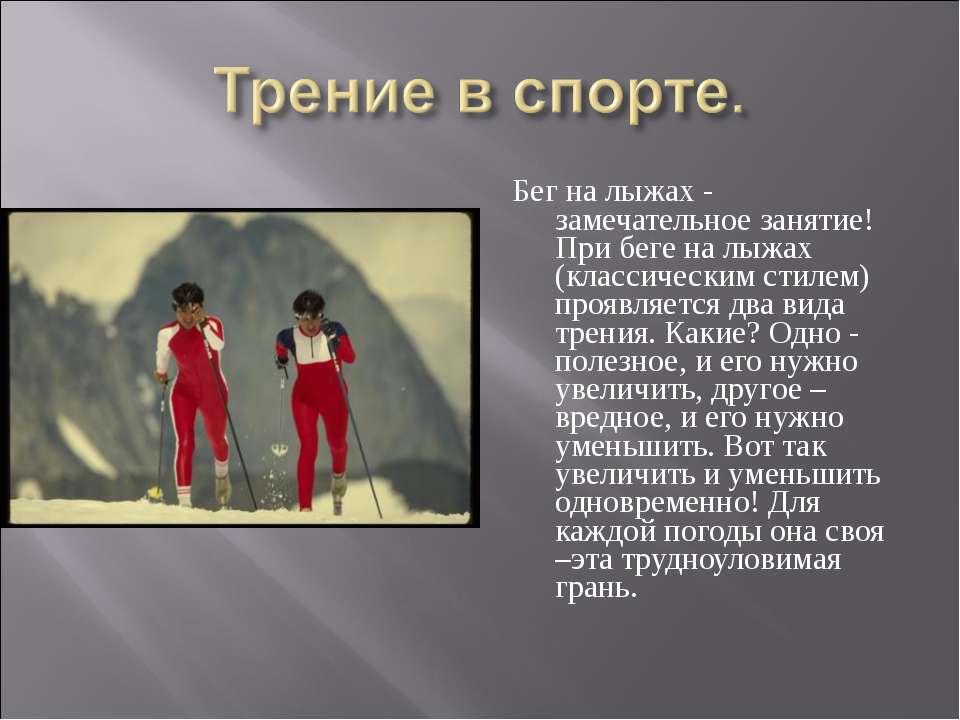 Бег на лыжах - замечательное занятие! При беге на лыжах (классическим стилем)...