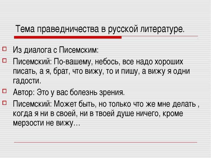 Тема праведничества в русской литературе. Из диалога с Писемским: Писемский: ...
