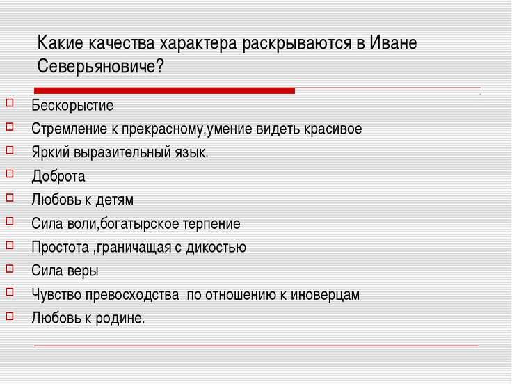 Какие качества характера раскрываются в Иване Северьяновиче? Бескорыстие Стре...
