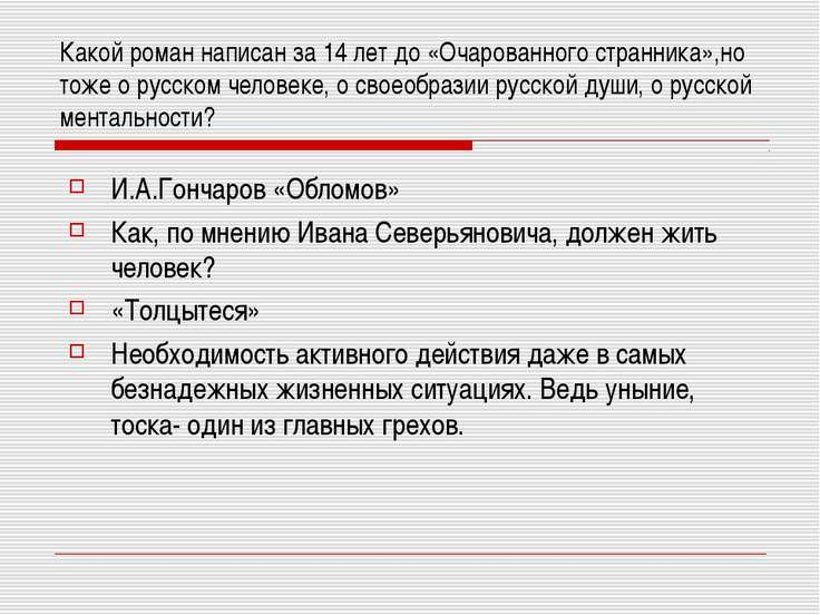 Какой роман написан за 14 лет до «Очарованного странника»,но тоже о русском ч...