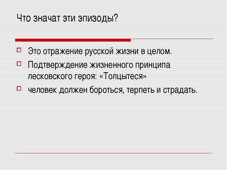 Что значат эти эпизоды? Это отражение русской жизни в целом. Подтверждение жи...