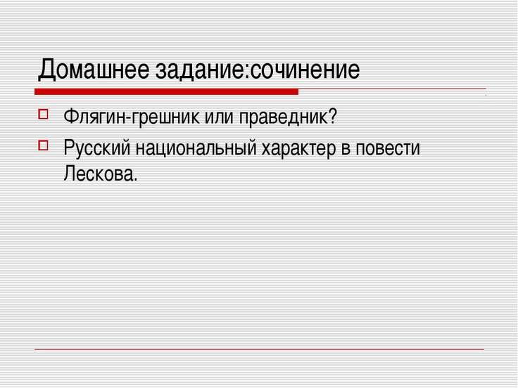 Домашнее задание:сочинение Флягин-грешник или праведник? Русский национальный...