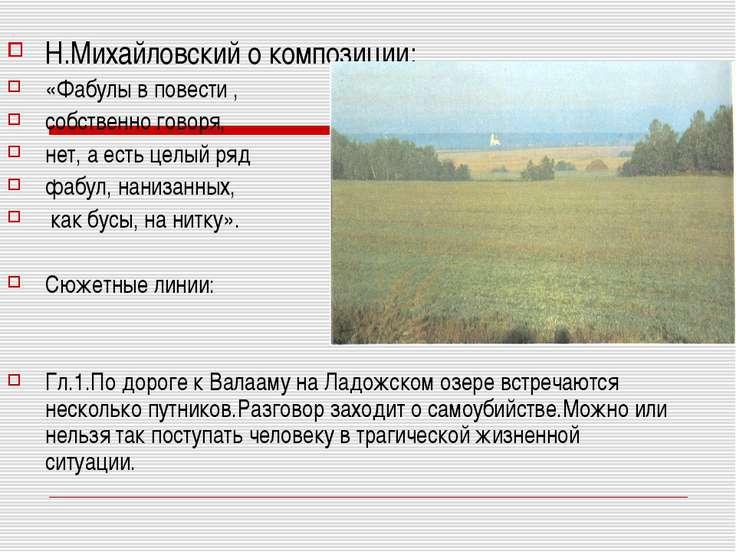Н.Михайловский о композиции: «Фабулы в повести , собственно говоря, нет, а ес...