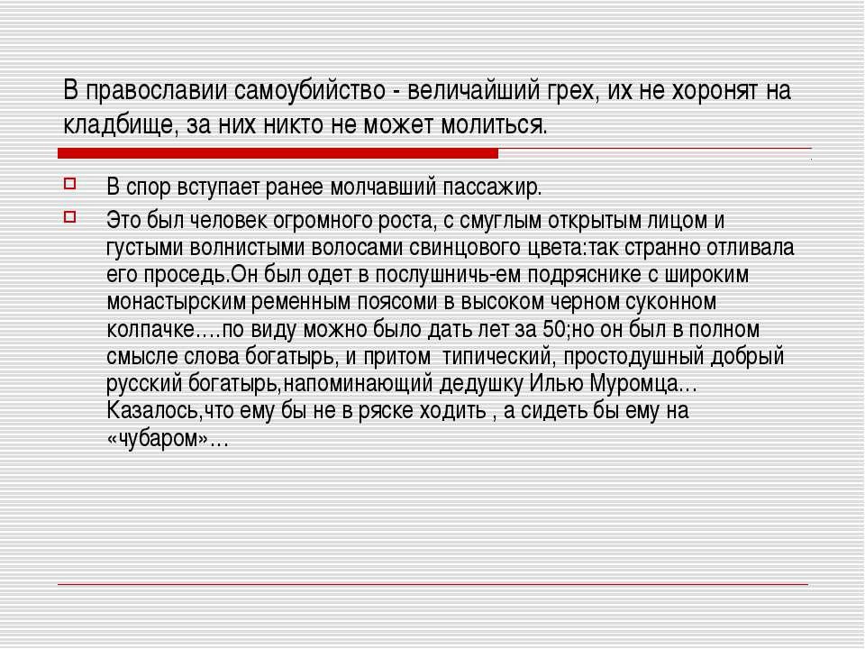 В православии самоубийство - величайший грех, их не хоронят на кладбище, за н...