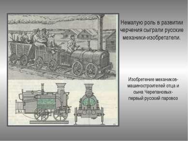 Немалую роль в развитии черчения сыграли русские механики-изобретатели. Изобр...