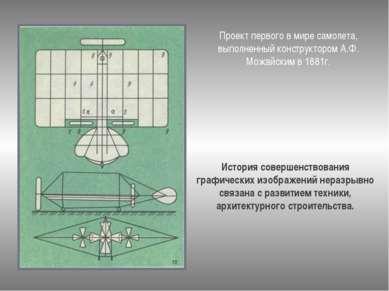 История совершенствования графических изображений неразрывно связана с развит...