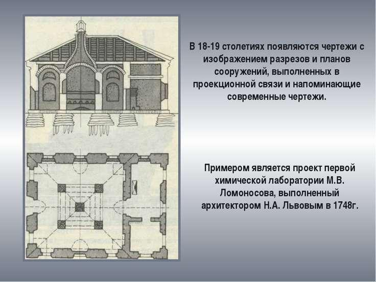 В 18-19 столетиях появляются чертежи с изображением разрезов и планов сооруже...