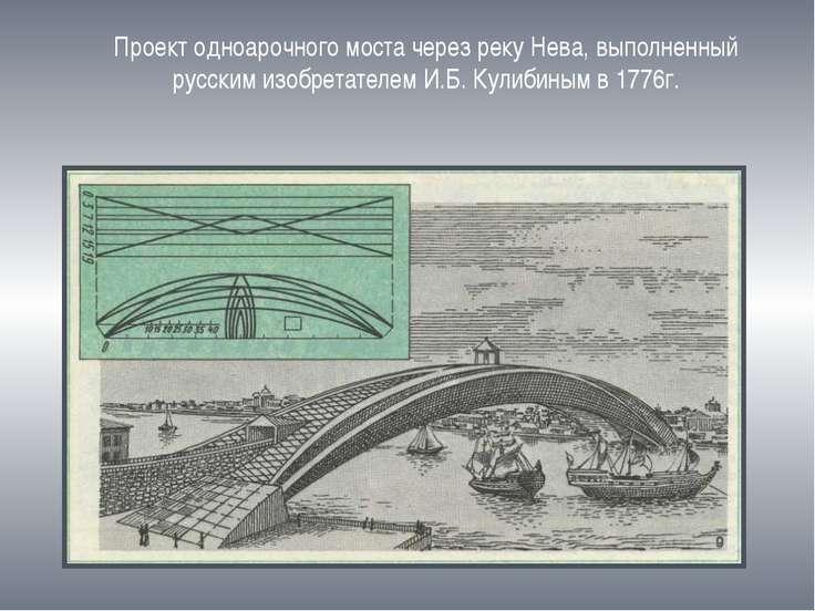 Проект одноарочного моста через реку Нева, выполненный русским изобретателем ...