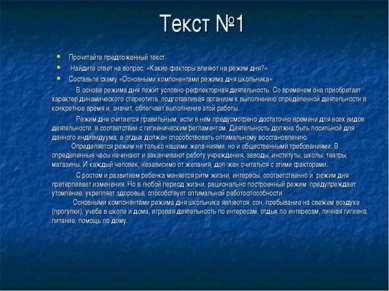 Текст №1 Прочитайте предложенный текст. Найдите ответ на вопрос: «Какие факто...