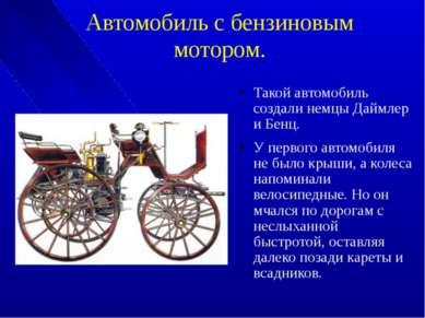 Автомобиль с бензиновым мотором. Такой автомобиль создали немцы Даймлер и Бен...
