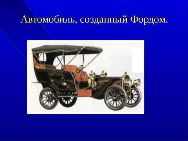 Автомобиль, созданный Фордом.